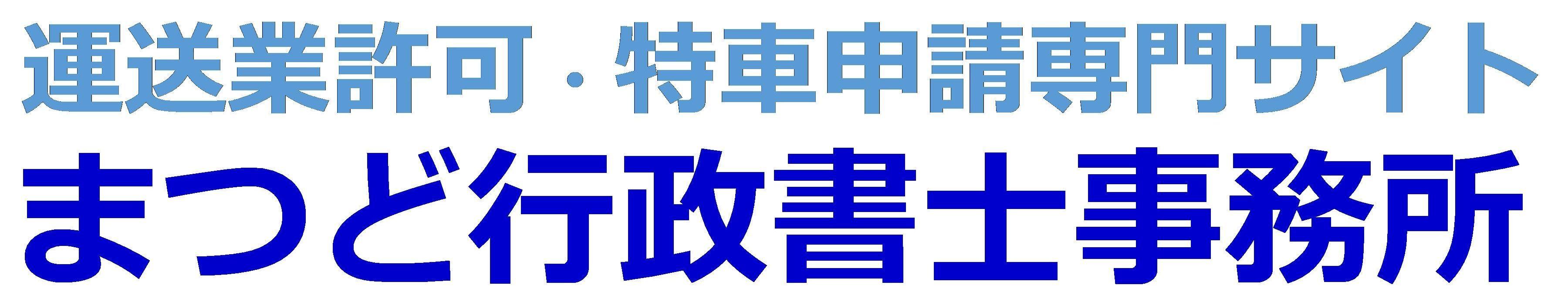 運送業・特車のまつど行政書士事務所(千葉県松戸市)